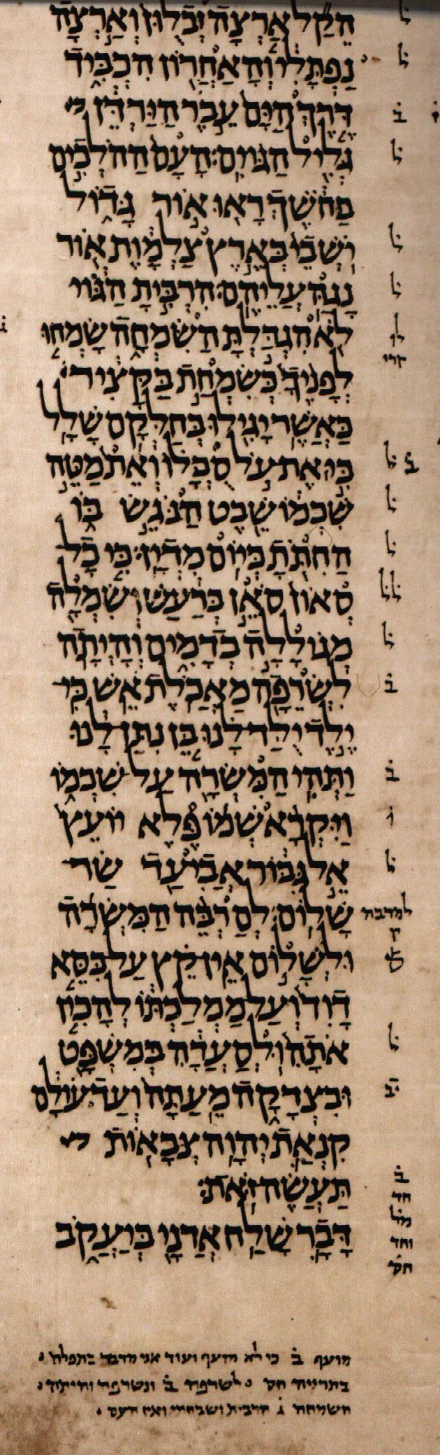 A column of the Aleppo Codex, containing Isaiah chapter 9